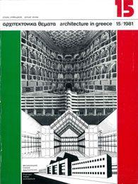 Αρχιτεκτονικά Θέματα Τεύχος 15 , 1981