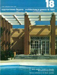 Αρχιτεκτονικά Θέματα Τεύχος 18 , 1984