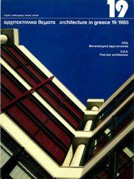 Αρχιτεκτονικά Θέματα Τεύχος 19 , 1985