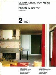 Θέματα Χώρου και Τεχνών Τεύχος 02 , 1971