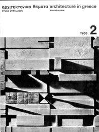 Αρχιτεκτονικά Θέματα Τεύχος 02 , 1968