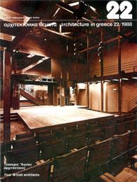 Αρχιτεκτονικά Θέματα Τεύχος 22 , 1988