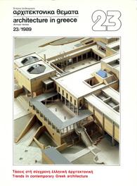 Αρχιτεκτονικά Θέματα Τεύχος 23 , 1989