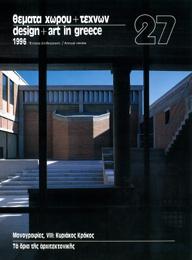 Θέματα Χώρου και Τεχνών Τεύχος 27 , 1996
