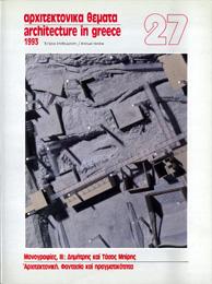 Αρχιτεκτονικά Θέματα Τεύχος 27 , 1993