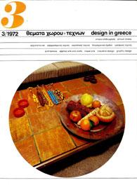 Θέματα Χώρου και Τεχνών Τεύχος 03 , 1972