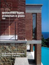 Αρχιτεκτονικά Θέματα Τεύχος 33 , 1999