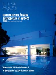 Αρχιτεκτονικά Θέματα Τεύχος 34, 2000