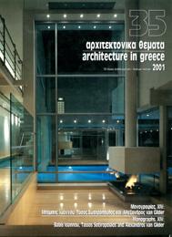 Αρχιτεκτονικά Θέματα Τεύχος 35, 2001
