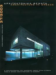 Αρχιτεκτονικά Θέματα Τεύχος 37, 2003