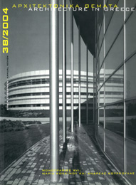 Αρχιτεκτονικά Θέματα Τεύχος 38, 2004