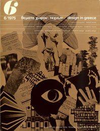Θέματα Χώρου και Τεχνών Τεύχος 06 , 1975