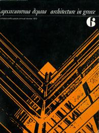 Αρχιτεκτονικά Θέματα Τεύχος 06 , 1972