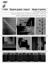 Θέματα Χώρου και Τεχνών Τεύχος 07 , 1976