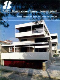 Θέματα Χώρου και Τεχνών Τεύχος 08 , 1977