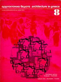 Αρχιτεκτονικά Θέματα Τεύχος 08 , 1974