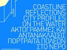 Ακτογραμμές και αντανακλάσεις, πορτραίτα πόλεων στο νερό