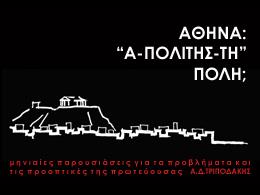 Η πολυκατοικία στην Αθήνα