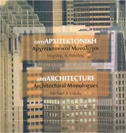 «αντι∙Αρχιτεκτονική: Αρχιτεκτονικοί Μονόλογοι»