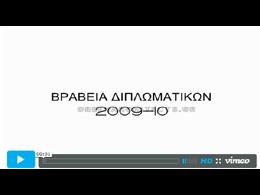 Βίντεο. Κριτική επιτροπή Διπλωματικών 2009-10