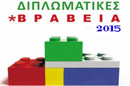 Διπλωματικές Εργασίες, Βραβεία 2015